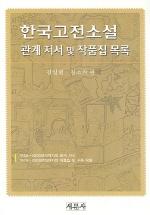 한국고전소설 관계 저서 및 작품집 목록