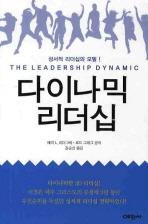 다이나믹 리더십