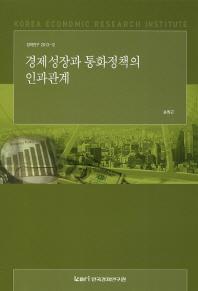 경제성장과 통화정책의 인과관계