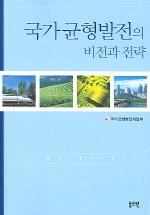 국가균형발전의 비전과 전략