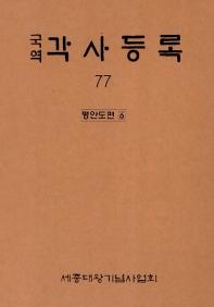 국역 각사등록. 77: 평안도편(6)
