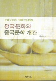 중국문화와 중국문학 개관