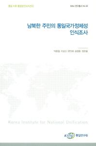 남북한 주민의 통일국가정체성 인식조사