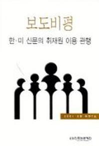 보도비평(한미 신문의 취재원 이용 관행)