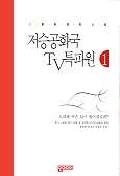 저승공화국 TV특파원 1