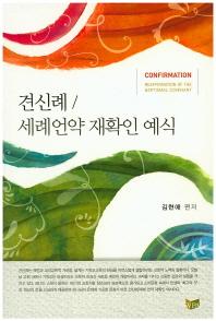 견신례 / 세례언약 재확인 예식