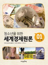 청소년을 위한 세계경제원론. 1: 경제학 입문