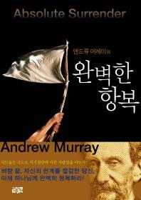 앤드류 머레이의 완벽한 항복