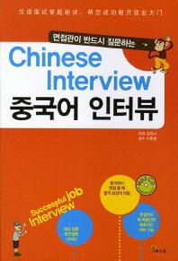 면접관이 반드시 질문하는 중국어 인터뷰