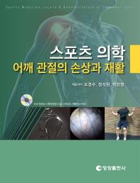 스포츠 의학: 어깨 관절의 손상과 재활