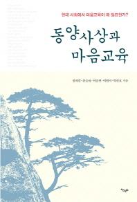 동양사상과 마음교육