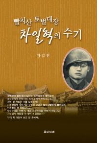 빨치산 토벌대장 차일혁의 수기
