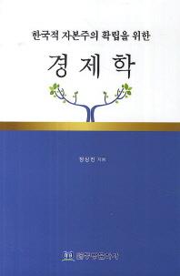 한국적 자본주의 확립을 위한 경제학