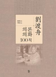 유도주 의론의화 100칙
