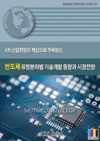 반도체 유망분야별 기술개발 동향과 시장전망