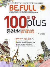 100점 Plus 영어 중2 기출문제집(두산(이병민))(1학기 기말고사 대비)(2014)