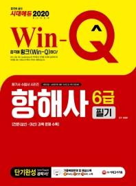 Win-Q 항해사 6급 필기 단기완성(2020)
