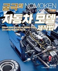 궁극의 자동차 모델 제작법(노모켄 특별편)
