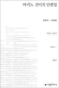 마키노 신이치 단편집