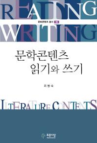 문학콘텐츠 읽기와 쓰기