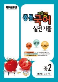 내신100 중학 국어 중2-2 기말고사 대비 실전기출(비상 김진수)(2020)