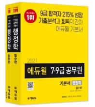 에듀윌 행정학 기본서 세트(7급 9급 공무원)(2021)