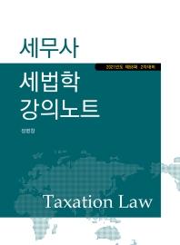 세무사 세법학 강의노트(2021)