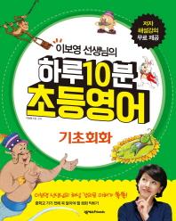 이보영 선생님의 하루 10분 초등영어: 기초회화