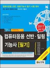 컴퓨터응용 선반 밀링기능사 필기(2017)