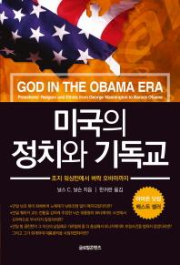 미국의 정치와 기독교