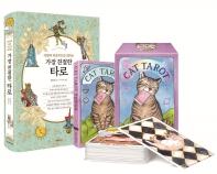 가장 친절한 타로(CAT TAROT)공식 한국판 세트
