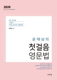 윤재남의 첫걸음 영문법(2020)