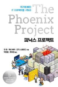 피닉스 프로젝트
