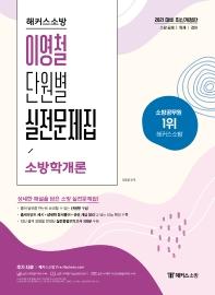 해커스소방 이영철 소방학개론 단원별 실전문제집(2021)