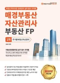 주거용부동산자산관리(매경부동산자산관리사 부동산FP 1차)(2020)