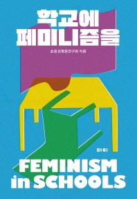 학교에 페미니즘을
