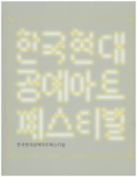 한국 현대공예 아트 페스티벌