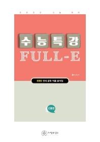 수능특강 Full-E 고등 국어 산문편(2021)(2022 수능대비)