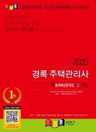 경록 민법 출제예상문제(주택관리사 1차)(2020)