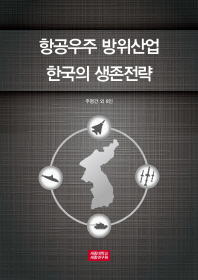 항공우주 방위산업 한국의 생존전략