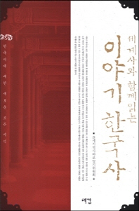 세계사와 함께 읽는 이야기 한국사