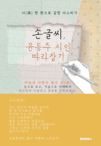 손글씨, 윤동주 시인 따라잡기