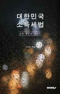 대한민국 소득세법 : 교양 법령집 시리즈