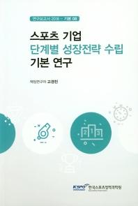 스포츠 기업 단계별 성장전략 수립 기본 연구