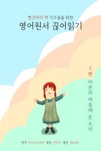 빨간머리앤 덕후들을 위한 영어원서 끊어읽기