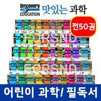 주니어김영사 - 디스커버리에듀케이션맛있는과학 전50권 / 맛있는과학 / 재밌는과학공부 / 과학전집 /과학