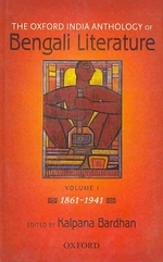 The Oxford India Anthology of Bengali Literature