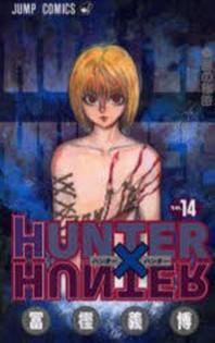 ハンタ-×ハンタ- NO.14