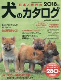 日本と世界の犬のカタログ 2018年版