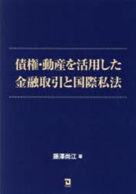 債權.動産を活用した金融取引と國際私法